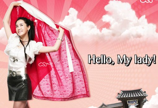 hello-my-lady-banner